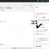 WordPressのスパムコメント対策(素人)