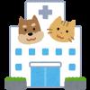かかりつけ病院が休みだったらどうする?(犬の出血性胃腸炎 NO.5)
